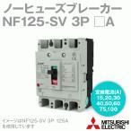 取寄 三菱電機 NF125-SV 3P (ノーヒューズブレーカー) (3極) (AC/DC) NN