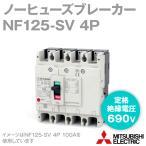 取寄 三菱電機 NF125-SV 4P (ノーヒューズブレーカー) (4極) (AC/DC) NN