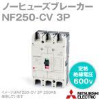 三菱電機 NF250-CV 3P (ノーヒューズブレーカー) (3極) (AC/DC) NN