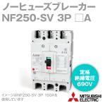 取寄 三菱電機 NF250-SV 3P (ノーヒューズブレーカー) (3極) (AC/DC) NN