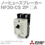 三菱電機 NF30-CS 2P (ノーヒューズブレーカー) (2極) (AC) NN
