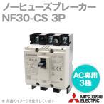 三菱電機 NF30-CS 3P (ノーヒューズブレーカー) (3極) (AC) NN