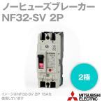 三菱電機 NF32-SV 2P  (ノーヒューズブレーカー) (2極) (AC/DC) NN