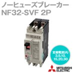 三菱電機 NF32-SVF 2P (ノーヒューズブレーカー) (2極) (AC/DC) NN