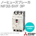 三菱電機 NF32-SVF 3P (ノーヒューズブレーカー) (3極) (AC/DC) NN