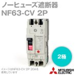 三菱電機 NF63-CV 2P (ノーヒューズブレーカー) (2極) (AC/DC) NN