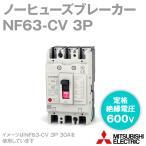 三菱電機 NF63-CV 3P (ノーヒューズブレーカー) (3極) (AC/DC) NN
