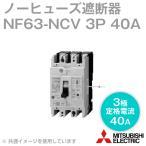 取寄 三菱電機 NF63-NCV 3P 40A  (ノーヒューズブレーカー) (定格電流:40A) NN