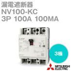 三菱電機 NV100-KC 3P 100A 100MA 漏電遮断器 (定格電流:100A) NN
