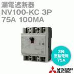 三菱電機 NV100-KC 3P 75A 100MA 漏電遮断器 (定格電流:75A) NN
