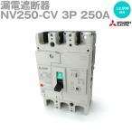 三菱電機 NV250-CV 3P 250A 1.2.500MA (漏電遮断器) (3極) (AC 100-440V) NN