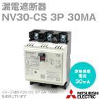 三菱電機 NV30-CS 3P 30MA (漏電遮断器) (3極) (AC 100-230) NN