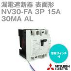 三菱電機 NV30-FA 3P 15A 30MA AL 漏電遮断器 表面形 警報スイッチ付 (定格電流:15A) NN