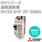 三菱電機 NV32-SVF 2P 30MA (漏電遮断器) (2極) (感知電流:30mA) (高速形) NN