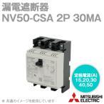 取寄 三菱電機 NV50-CSA 2P 30MA 漏電遮断器 (2極) (フレーム:50A) (定格電流:15/20/30/40/50A) NN