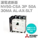 取寄 三菱電機 NV50-CSA 3P 50A 30MA AL-AX-SLT 漏電遮断器 NF-Cクラス (経済品) (高調波・サージ対応形) (3極) NN