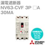 三菱電機 NV63-CVF 3P 30MA (漏電遮断器) (3極) (高速形) NN