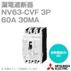 三菱電機 NV63-CVF 3P 60A 30MA (漏電遮断器) (3極) (AC 100-440V) NN