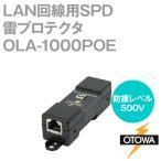 取寄 OTOWA(音羽電機) OLA-1000POE 雷プロテクタ LAN回線用SPD(避雷器) (最大連続使用電圧68.0V DC) OT