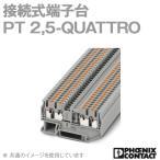 フェニックスコンタクト PT 2,5-QUATTRO 接続式端子台 (50個) NN