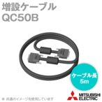 取寄 三菱電機 QC50B 増設ケーブル (5m) NN