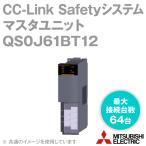 取寄 三菱電機 QS0J61BT12 CC-Link Safetyシステムマスタユニット (伝送速度: 156k/625k/2.5M/5M/10Mbps) (最大接続台数: 64台) (入出力占有点数: 32点) NN