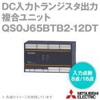 取寄 三菱電機 QS0J65BTB2-12DT CC-Link SafetyシステムDC入力トランジスタ出力複合ユニット (DC入力/ソース+シンク,ソース+ソース出力)  (端子台接続) NN