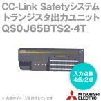 取寄 三菱電機 QS0J65BTS2-4T CC-Link Safetyシステムトランジスタ出力ユニット (トランジスタ出力) (入力点数: 4点/2点) (スプリングクランプ端子台) NN