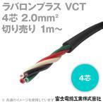 富士電線工業 ラバロンプラスVCT 2sq×4芯 600V耐圧 黒色 キャプタイヤケーブル (2mm 4C 4心) (切り売り 1m〜) CG