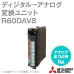 取寄 三菱電機 R60DAV8 ディジタル-アナログ変換ユニット (アナログ出力点数: 8点) (ディジタル入力: 16ビット符号付バイナリ) (18点端子台接続) NN