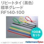 取寄 ヘラマンタイトン RF140-100 インシュロック リピートタイ (100本セット) (66ナイロン製) (標準グレード) (黒色) SN