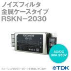 取寄 TDKラムダ RSKN-2030 ノイズフィルタ 金属ケースタイプ (定格電圧 250V) (定格電流 30A) NN