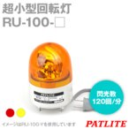 PATLITE(パトライト) RU-100-□ 超小型回転灯 (Φ82) (AC100V) (赤/黄) SN