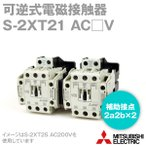 取寄 三菱電機 S-2×T21 2a2b×2 可逆式電磁接触器 (補助接点: 2a2bX2) (代表定格20A) (DINレール・ねじ取付) (充電部保護カバー) NN