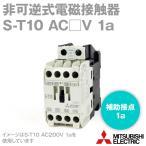 三菱電機 S-T10 1a 電磁接触器 (補助接点: 1a) (代表定格11A) (DINレール・ねじ取付) (充電部保護カバー) NN