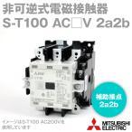 三菱電機 S-T100 AC□V 非可逆式電磁接触器 (補助接点2a2b サージ吸収機能内蔵) NN