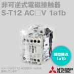 三菱電機 S-T12 1a1b 電磁接触器 (補助接点: 1a1b) (代表定格13A) (DINレール・ねじ取付) (充電部保護カバー) NN