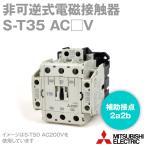三菱電機 S-T35 AC□V 非可逆式電磁接触器 (補助接点2a2b) NN