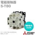 三菱電機 S-T80 AC□V 非可逆式電磁接触器 (補助接点2a2b サージ吸収機能内蔵) NN