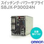 取寄 オムロン(OMRON) S8JX-P30024N スイッチング・パワーサプライ(カバー付きタイプ 300W) (AC100-240V入力/24V14A出力) NN