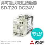 三菱電機 SD-T20 DC24V 非可逆式電磁接触器 (操作コイル: DC24V) (充電部保護カバー付) NN