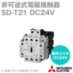 取寄 三菱電機 SD-T21 DC24V 非可逆式電磁接触器 (操作コイル: DC24V) (定格絶縁電圧: 690V) NN