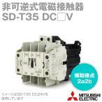 三菱電機 SD-T35 DC□V DC12/48/100/110/125/200/220V 非可逆式電磁接触器 MS-Tシリーズ 補助接点2a2b 充電部保護カバー DINレール取付 ねじ取付 NN