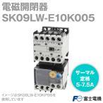 富士電機 SK09LW-E10K005 電磁開閉器 (リレーの定格 2.8-4.2A)) NN