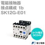 富士電機 SK12G-E01 電磁接触器 (直流操作型) (標準) (補助接点1b) NN