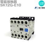 富士電機 SK12G-E10 電磁接触器 NN