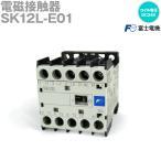 富士電機 SK12L-E01 電磁接触器 NN