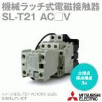 取寄 三菱電機 SL-T21 機械ラッチ式電磁接触器 (代表定格20A) (DINレール・ねじ取付) NN