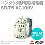 取寄 三菱電機 SR-T5 AC100V コンタクタ形電磁継電器 (操作コイル: AC100V) (接点数: 5点) (定格絶縁電圧: 690V) NN