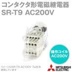 取寄 三菱電機 SR-T9 AC200V コンタクタ形電磁継電器 (操作コイル: AC200V) (接点数: 9点) (定格絶縁電圧: 690V) NN